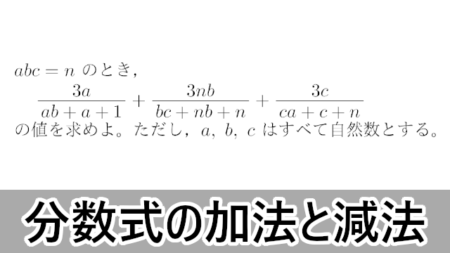 分数式の加法と減法