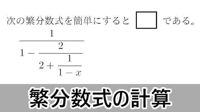 繁分数式の計算