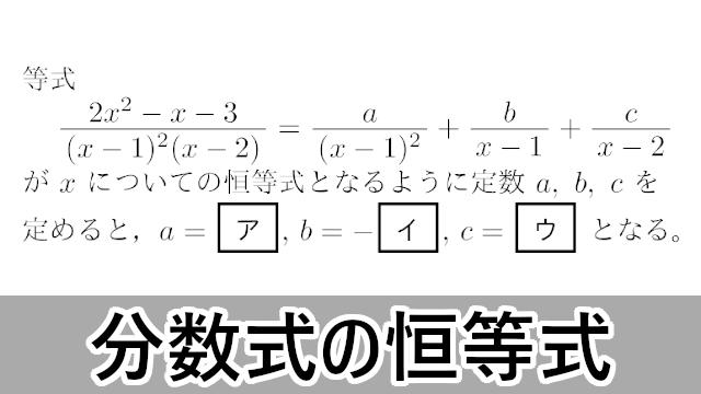分数式の恒等式