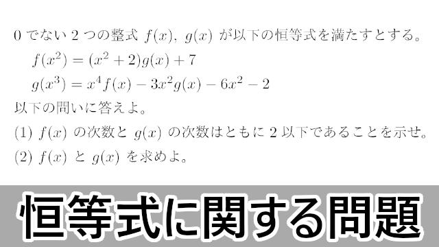 恒等式に関する問題