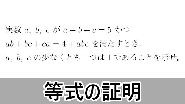 条件式がある等式の証明