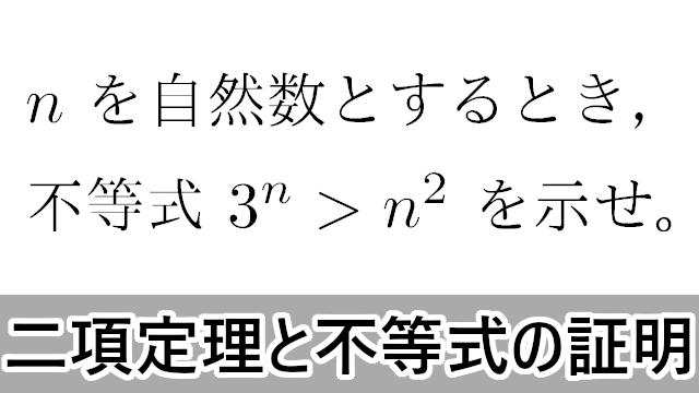 二項定理を利用する不等式の証明