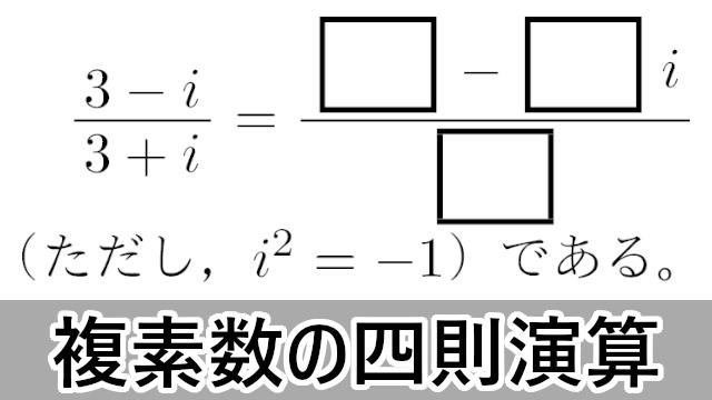 複素数の四則演算