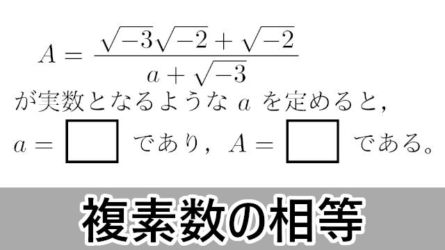 複素数の相等