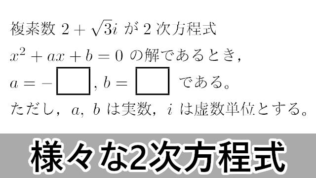 様々な2次方程式