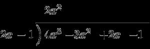 多項式の割り算を筆算で行う