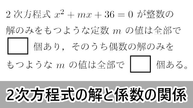 2次方程式の解と係数の関係