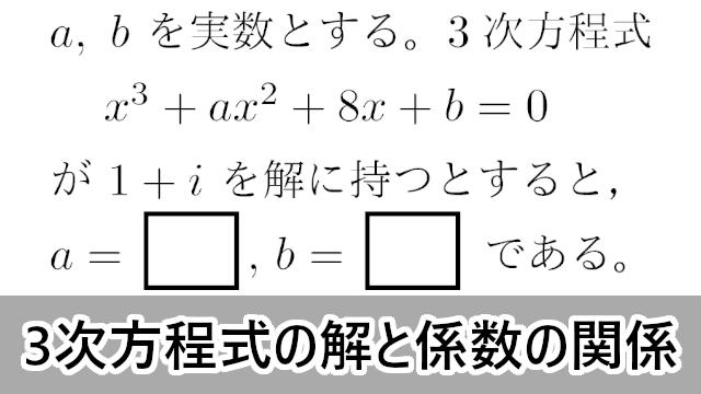 3次方程式の解と係数の関係
