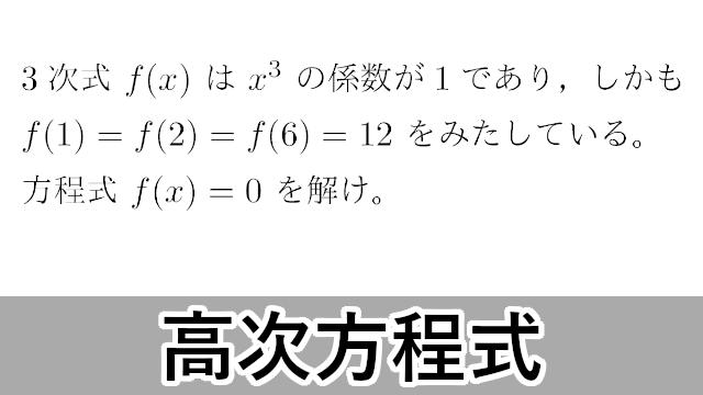 高次方程式の解法