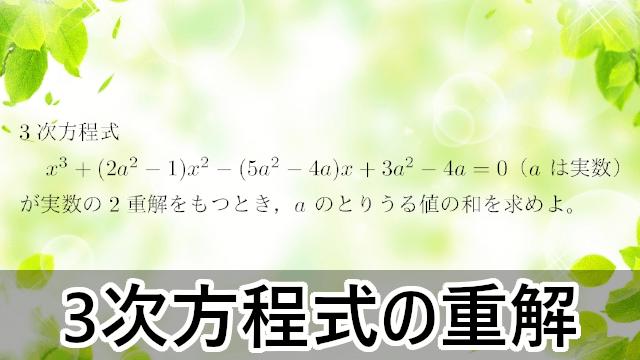 3次方程式が重解をもつ条件