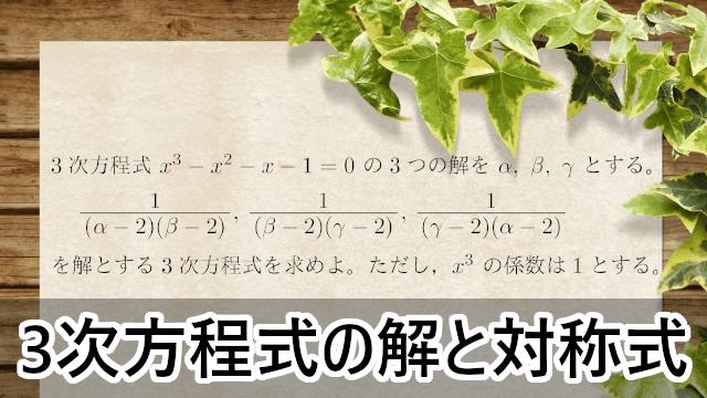 3次方程式の解と係数の関係と対称式
