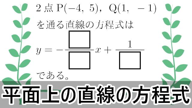 平面上の直線の方程式
