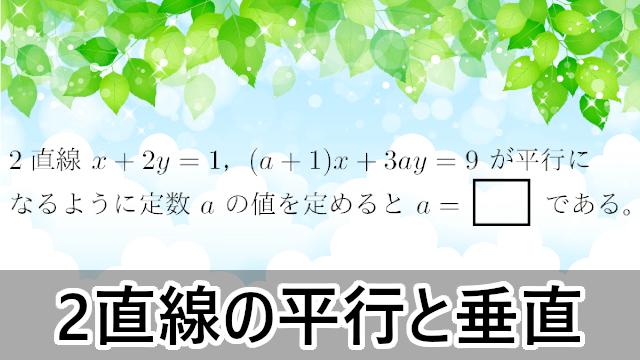 2直線の平行条件と垂直条件