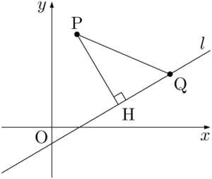 点Pと直線l上の点Qの距離の最小値はPH