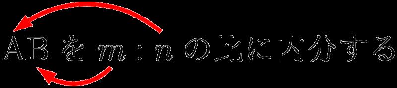 数直線上の2点A,Bをm:nに内分する点Pの覚え方