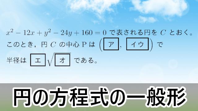 円の方程式の一般形
