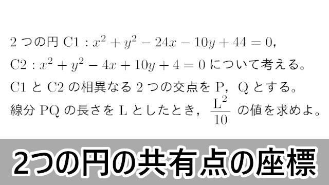 2つの円の共有点の座標