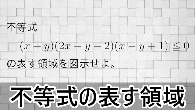 積の形で表された不等式の表す領域