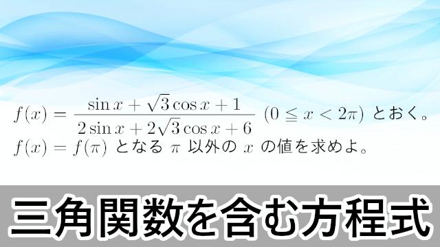 三角関数を含む方程式