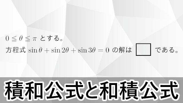 積和公式と和積公式