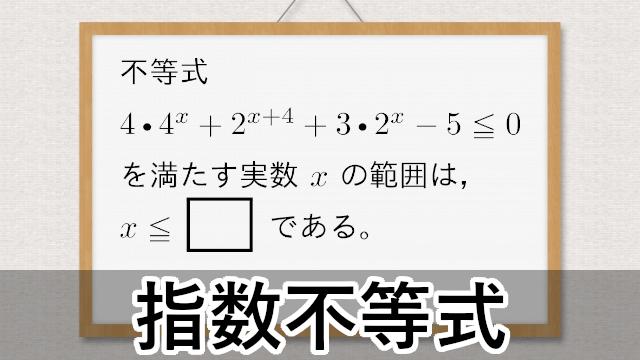 指数不等式