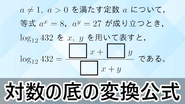 対数の底の変換公式