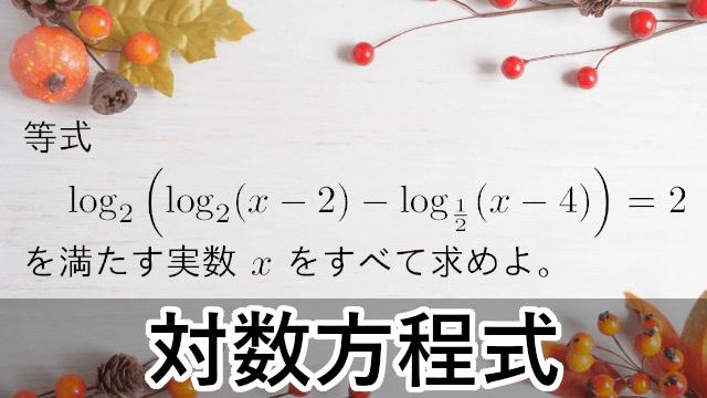 対数方程式