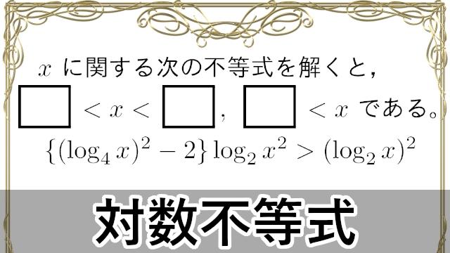 対数不等式