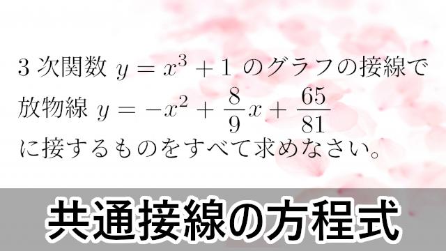 共通接線の方程式