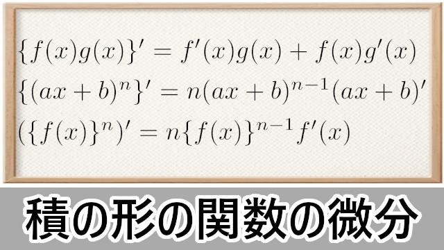 積の形の関数の微分