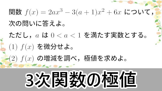 3次関数の極値