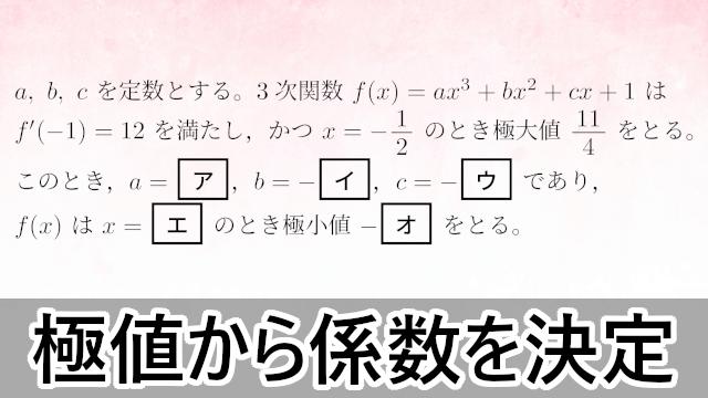 極値から3次関数の係数を決定する