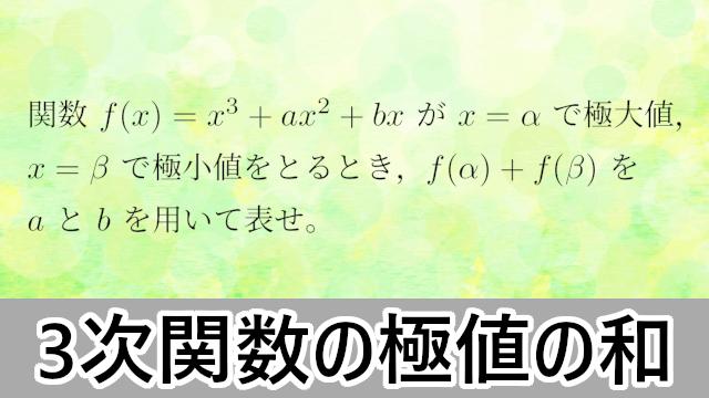 3次関数の極大値と極小値の和