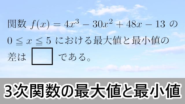 3次関数の最大値と最小値