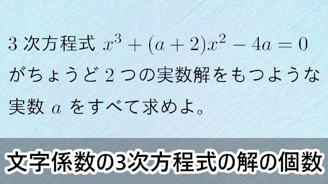 文字係数の3次方程式の実数解の個数