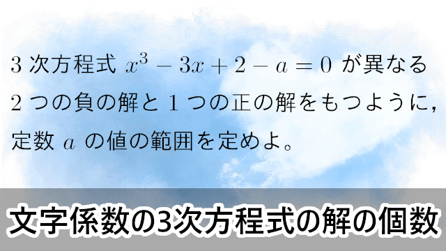文字係数の3次方程式の実数解の個数 定数分離
