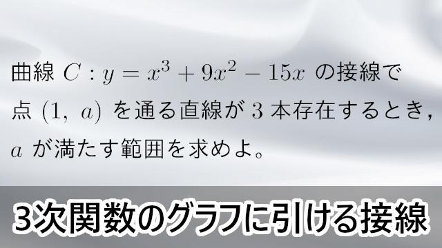 3次関数のグラフに引ける接線の本数