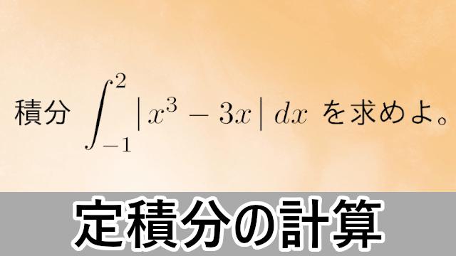 定積分の計算