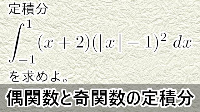 偶関数と奇関数の定積分