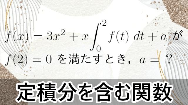定積分を含む関数