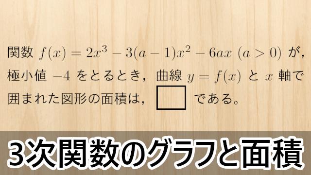 3次関数のグラフと面積