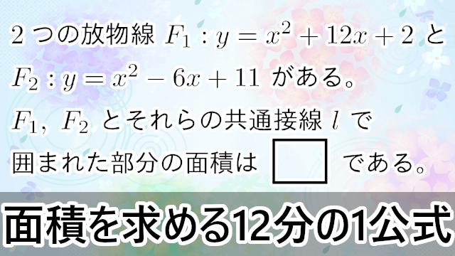 面積を求める12分の1公式(2次関数)