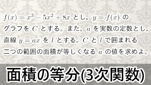 面積の等分(3次関数)