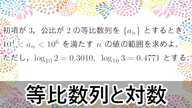 等比数列と対数