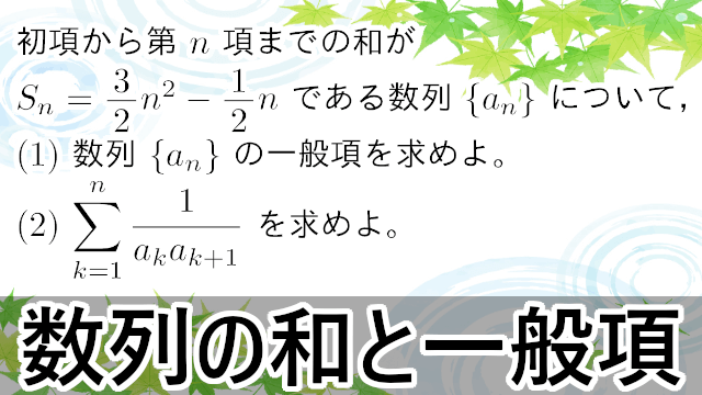 数列の和と一般項
