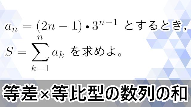 等差×等比型の数列の和