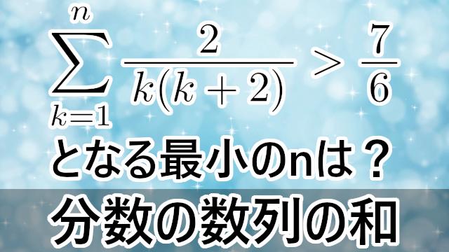 【数学ⅡB】分数の数列の和の応用【立教大・松山大】