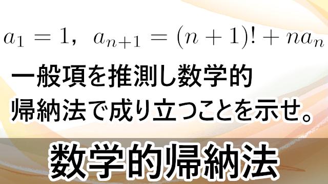数学的帰納法