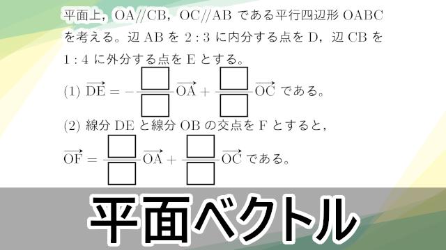 平面ベクトル 2019年 東京理科大